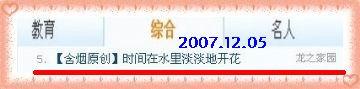 【龍之家園】文集(1—06)(25篇首) - 随缘 - .