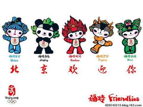 (原创)送给中国奥运健儿 - 快乐 - 快乐的博客
