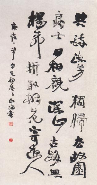 记著名书画家荆向海(图文) - 雨兰 - 雨兰的博客