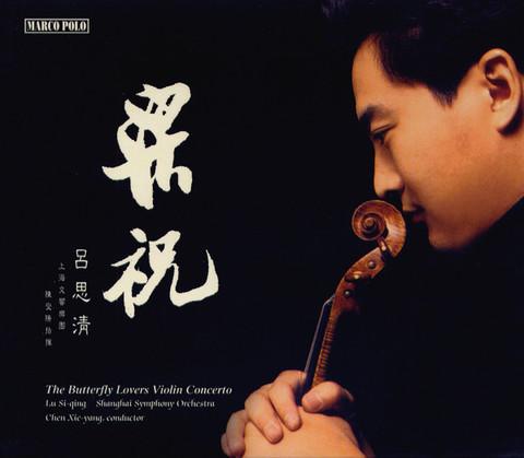 在银色的月光下(吕思清小提琴曲) - 灯火阑珊 -  灯火阑珊处