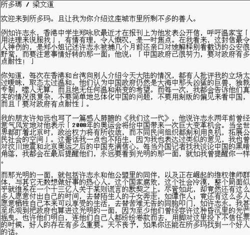 欢迎来到所多玛,且让我为你介绍这座城市里所剩不多的 - 钭江明 - 岸边