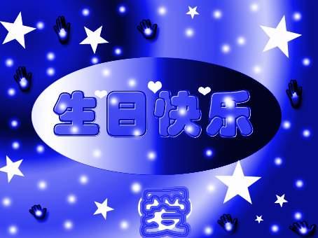 祝蓝色梦幻生日快乐 (原 音画) - 微笑 - 微笑财富 超市