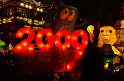 2009年元宵灯会 - hujinlin7 - hujinlin7的博客