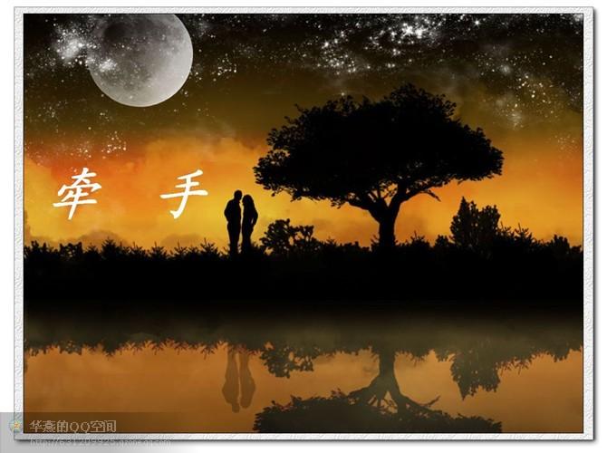 牵手 - 苍狼 - zhang.meng.long 的博客
