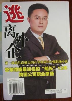 《黄光裕传》作者吴阿仑的评论:为什么要逃离外企 - yuleiblog - 俞雷的博客