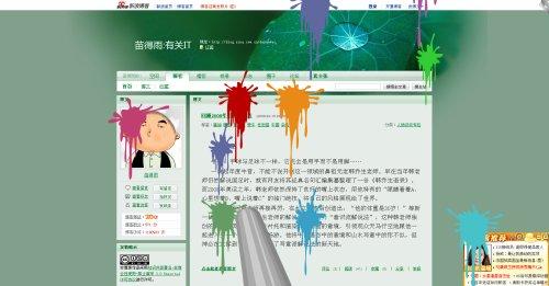 本人新浪博客在今日凌晨遭到大规模生物武器袭击 - 苗得雨 - 苗得雨:网事争锋