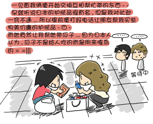 相机下的日本(一) - 小步 - 小步漫画日记