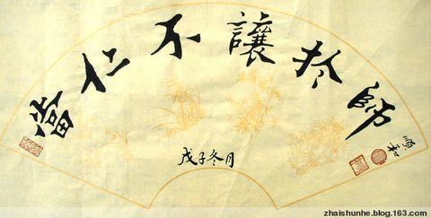 原创  翟顺和的字当仁不让于师 - 翟顺和 - 悠然见南山