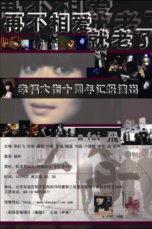 幸福大街十周年汇报演出 - 吴虹飞 - 吴虹飞