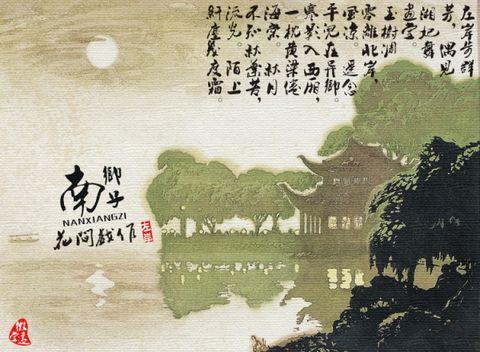 《南乡子·花间戏作》 【左岸诗画三十六】◆微远堂词曲◆ - 左岸 - 【微 远 堂】