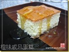 橙味戚风蛋糕