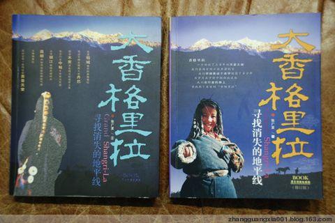 我的书再版了 - zhangguangxia001 - 张广夏的博客