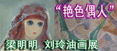 艳色偶人梁明明.刘玲的油画展  - 明明 - liangmingming博客-光影之河