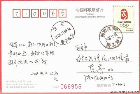 从汉中寄出的邮件回来了 - 古城钟声 - 戳来戳往^_^古城钟声的集邮博客