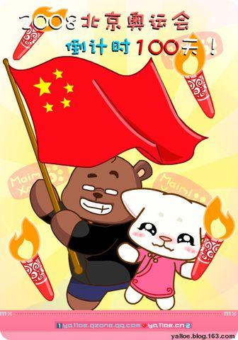 2008北京奥运会倒计时100天! - Yalloe麦咪和熊熊 - 麦咪和熊熊.Yalloe