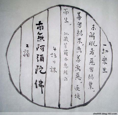 斗垣书法:《地藏菩萨本愿经》句 - 斗垣 - 斗垣的博客