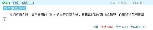 李宇春献血不是作秀、明星捐款不该强求(图文) - 0.2的生命 - 零点二:平民八卦论