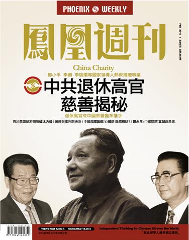2010年第5期 总第354期 目录 - 凤凰周刊 - 凤凰周刊
