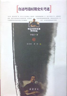 李伟江教授著作《鲁迅粤港时期史实考述》出版座谈会发言 - 陈林 - 谁解红楼?标准答案:陈林