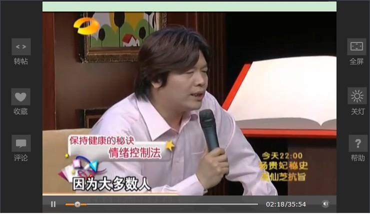 湖南卫视林海峰健康讲座视频整理 - 待屹(老土