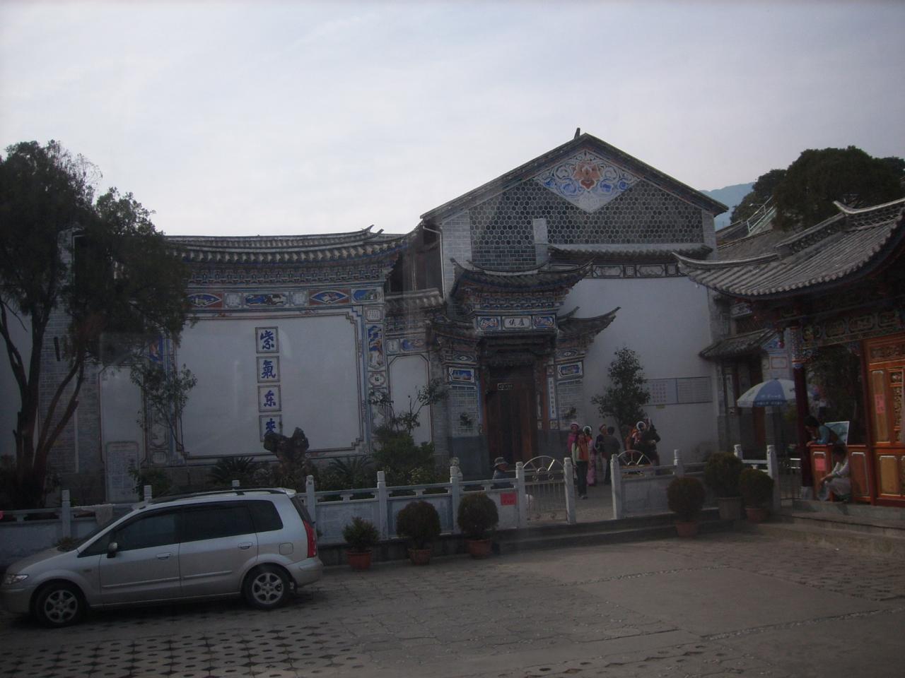 白族文化-------参观白族民居品尝三道茶 - 随缘 - 隨緣