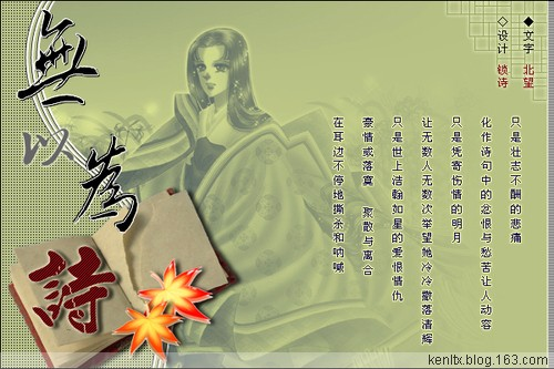 精美圖文欣賞144 - 唐老鴨(kenltx) - 唐老鴨(kenltx)的博客