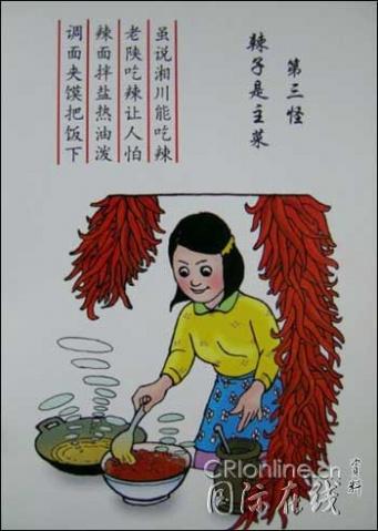 陕西风格 - 秋实 - 秋实-环保