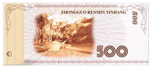 [转载]最新的第6套人民币明年即将上市,先睹为快!