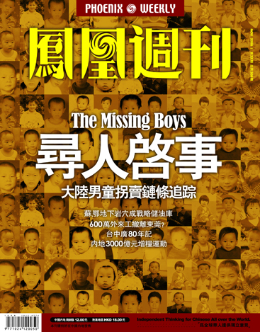 中国男童贩卖链条追踪 - 凤凰周刊 邓飞 - 邓飞