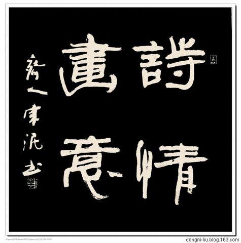 2008年11月19日 - dongni-liu - 刘小波隶书书法