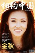 """[METCN]2010年9月29日""""金秋  新模特:乐 杉 [15P/10.20MB] - Dream迪威 - Dream迪威的博客"""