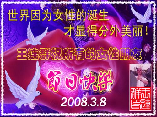 王连群祝所有的女性朋友 三八妇女节快乐! - 今生有你 - wlq19580 的博客