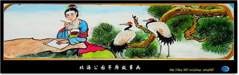 [引用] 亭廊古画故事多《北海公园廊画欣赏》 - 陈迅工 - 杂家文苑