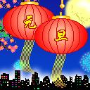 """阿庆嫂祝挚友们2013元旦快乐!<精美Flash音画> - suay123""""阿庆嫂"""" - 阿庆嫂欢迎来自远方的好友!"""