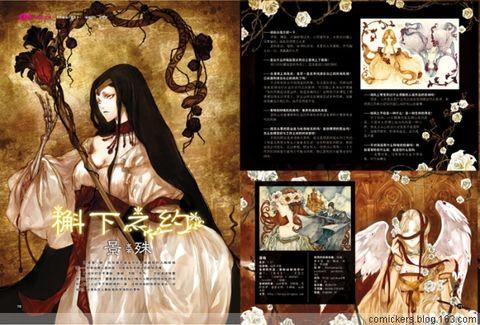 《彩绘comickers》Vol.10上市! - comickers - 彩绘comickers