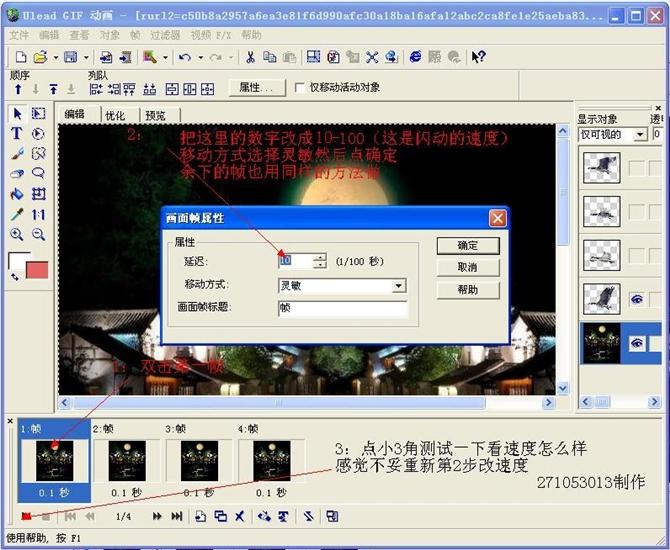 如何用U5软件在静止图片上加动画 - 冬日冰点 - xuasmin的博客