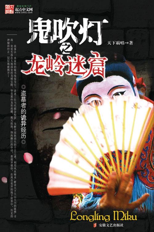 小说《鬼吹灯》的封面