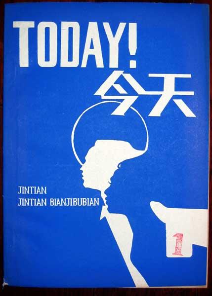 中国诗歌的脸民刊展览之一:创刊号《今天》(1)与新出版的《今天》(73) - 杨克 - 杨克博客