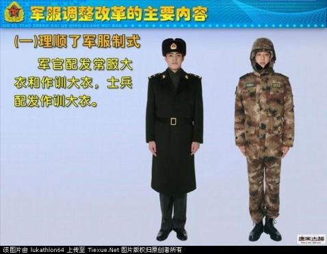 常服、作训大衣-引用 中国人民解放军07式新军服展示图片