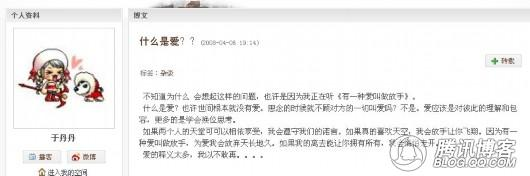 :[转]自杀空姐于丹丹最后博文曝光 - 香袭人 - xiangxiren33 的博客