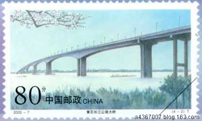 [收藏] 从邮品上看中国现代桥梁建设历程 - 路人@行者 - 路人@行者