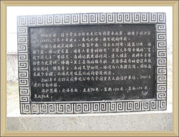 朝中措·邵阳北塔之韵 (原创) - 都梁寨主 - 都梁寨主