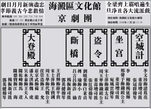 票社成员演出信息——《坐宫》 - 和合为美 韵味永昌 - 和韵京剧社 的博客
