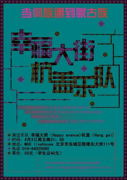 4月3日,幸福大街和杭盖 - 吴虹飞 - 吴虹飞