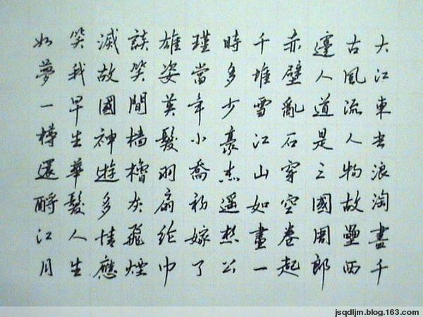 (原创)QD鹤城硬笔书法(36) - qd鹤城 - QD鹤城的博客