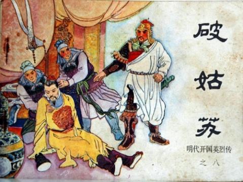 """""""明英烈""""相关连环画,图文并茂. - 尹一朋 - 尹一朋『品隋唐』网易Blog"""