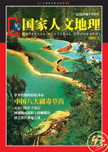 《国家人文地理》2007年第3期 - 国家人文地理 - 《国家人文地理》官方博客