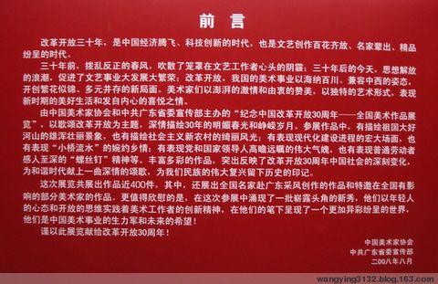 纪念改革开放30周年全国美展作品选 - 英 - wangying3132的博客