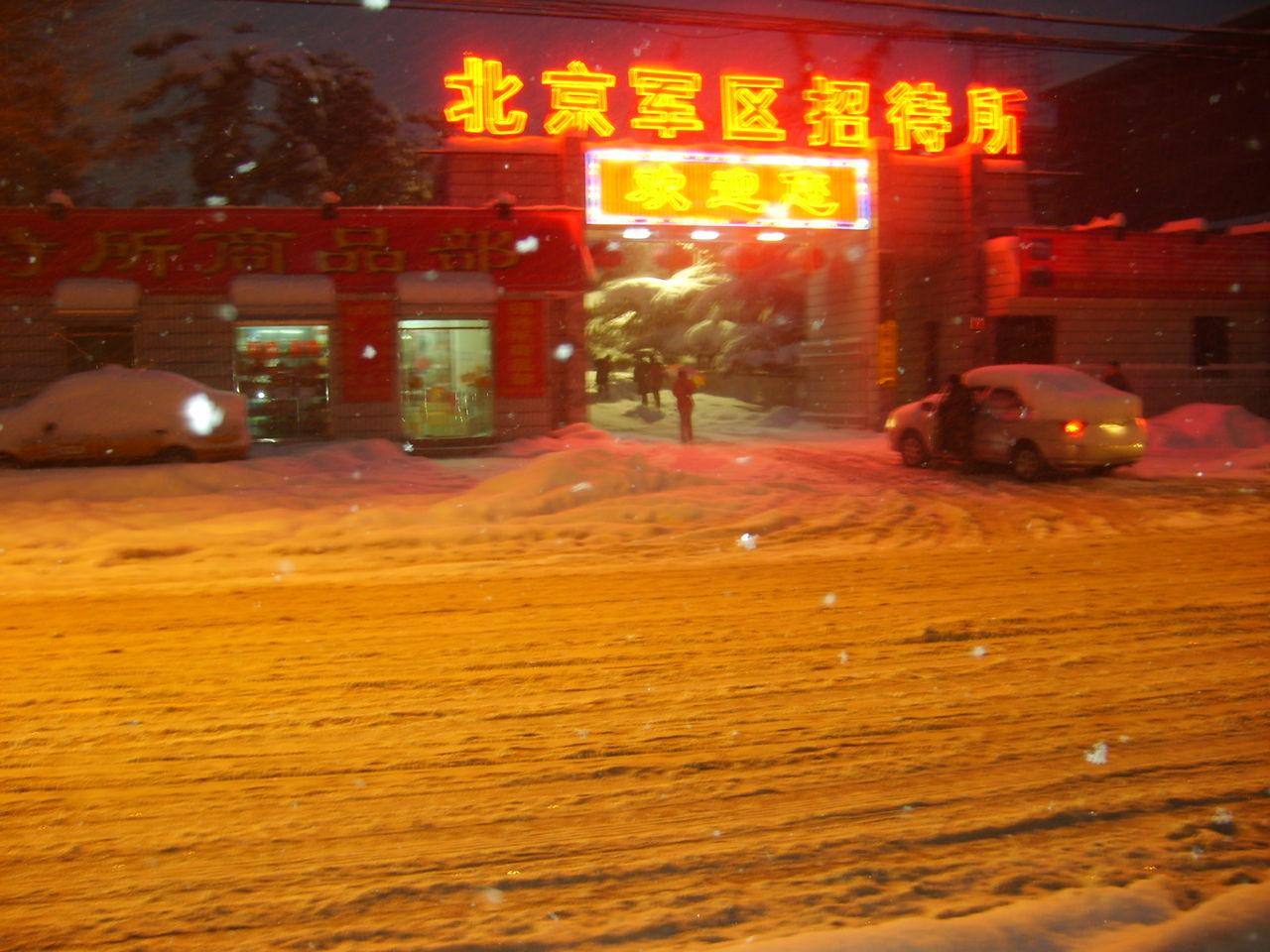 雪后清晨八大处 - 风水专家 - 风水专家的博客