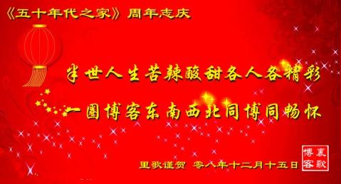 【原创】贺联  《五十年代之家》周年志庆 - 里歌 - 里歌博客